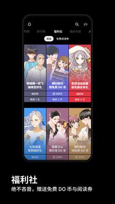podo漫画最新版(1)