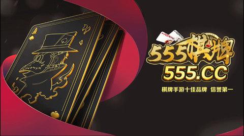 棋牌555最新版(1)