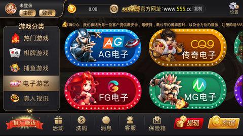 棋牌555最新版(2)