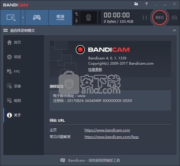 高清游戏录像 Bandicam