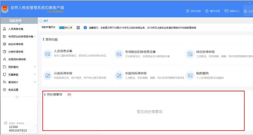 湖南省自然人税收管理系统扣缴客户端