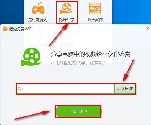 官方免费猎豹wifi_猎豹免费wifi-猎豹免费wifi正式版下载 v5.1.17110916 正式版 - 安下载