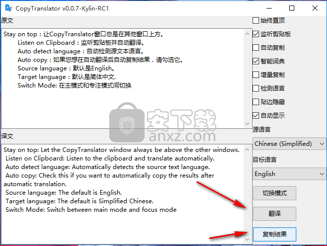 CopyTranslator(翻译工具)