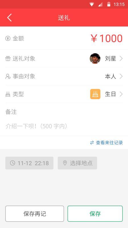 礼小龙人情帐(2)