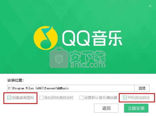 QQ音乐播放器