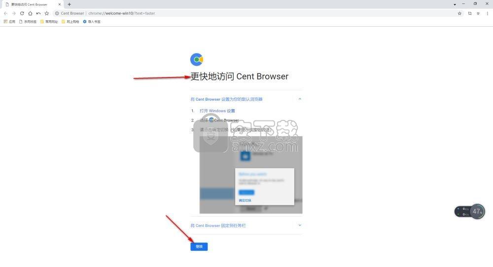 CentBrowser百分百浏览器绿色版