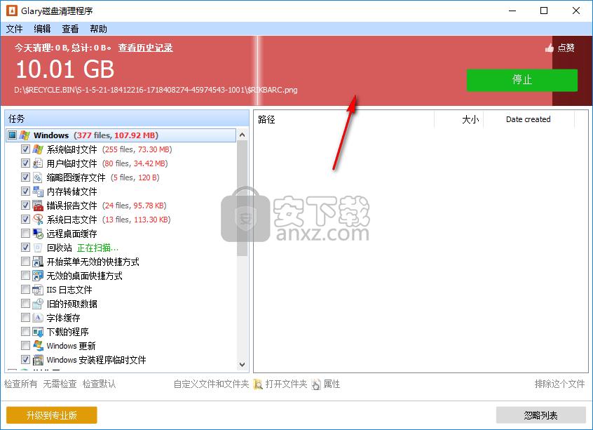 Glary Disk Cleaner(Glary磁盘清理程序)