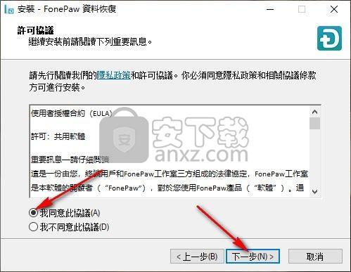 FonePaw Data Recovery数据恢复工具