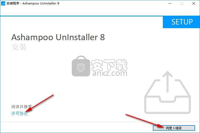 系统垃圾完美清理工具(Ashampoo UnInstaller)