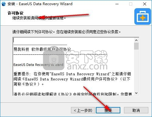 数据恢复软件EaseUS Data Recovery Wizard