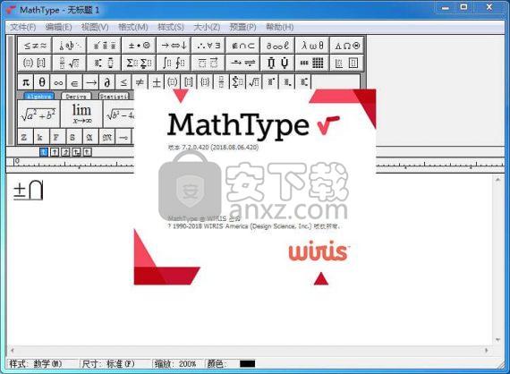 Mathtype 金山公式编辑器
