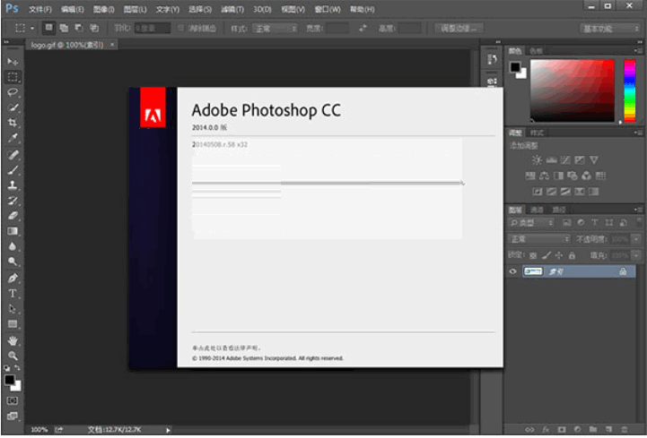 photoshop cs2 破解 版
