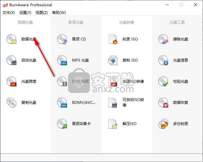 BurnAware Professional(光盘刻录工具)