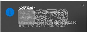 microsoft project 2019中文破解版