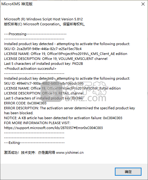 microsoft project 2013 破解 版