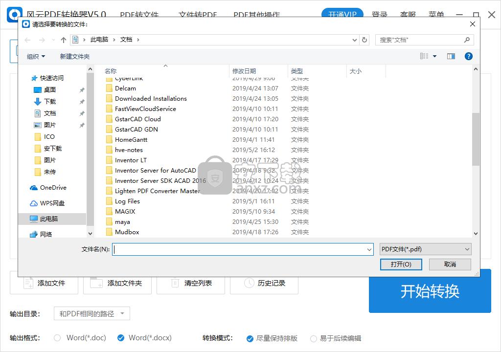 风云pdf转换器免费版