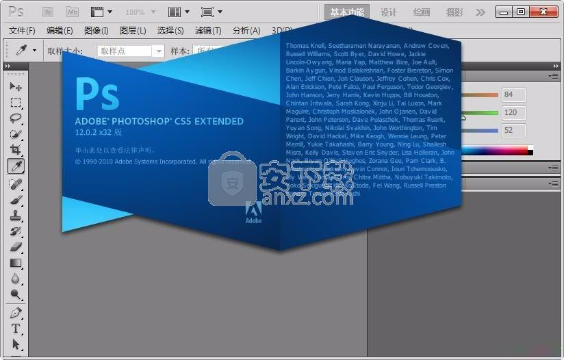 Adobe Photoshop CS5 精简版