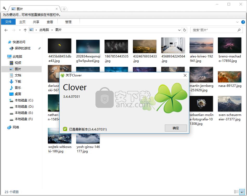 Clover(资源管理器)