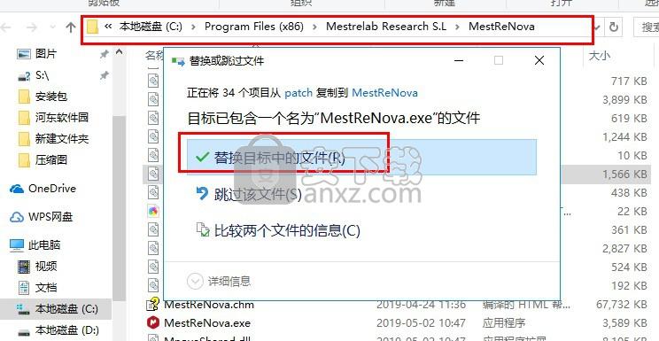 mestrenova14下载(附安装教程)