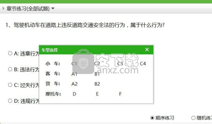 科目一模拟考试系统