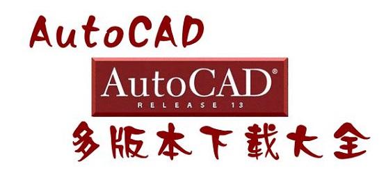 AutoCAD大全