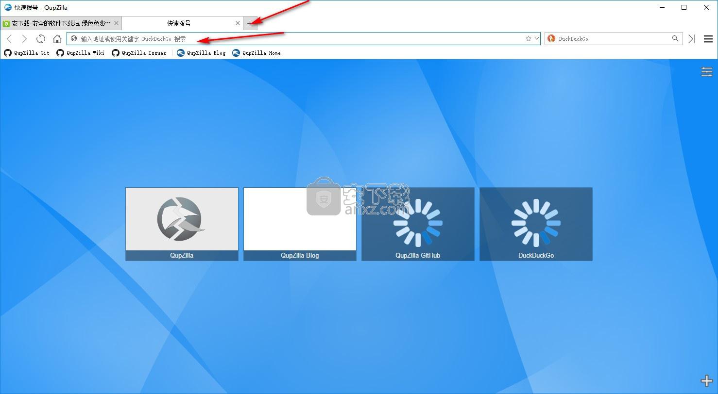 QupZilla浏览器