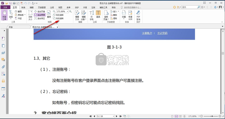 福昕高级PDF编辑器