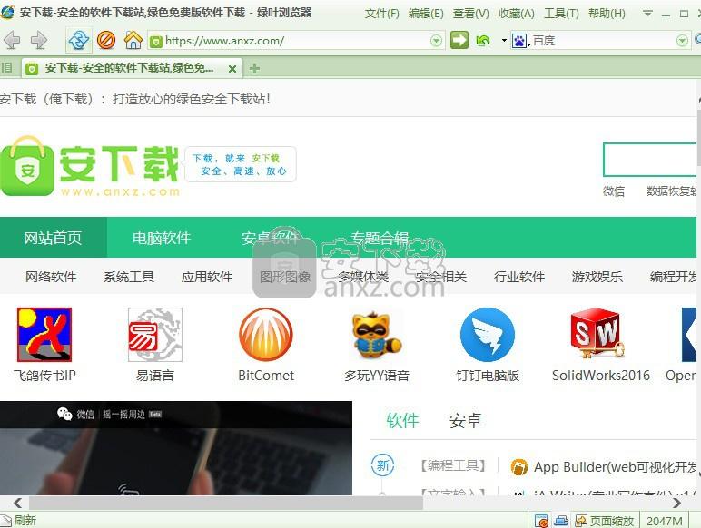 绿叶浏览器