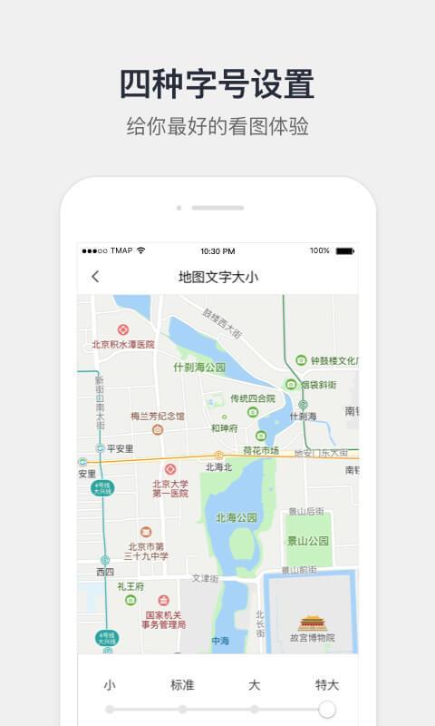 腾讯地图(4)