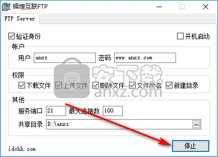 辉煌互联FTPserver(FTP服务器)