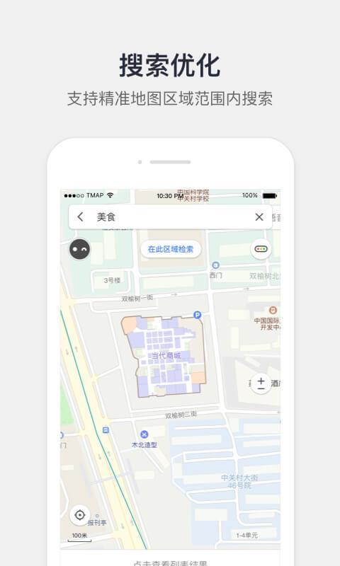 腾讯地图(1)