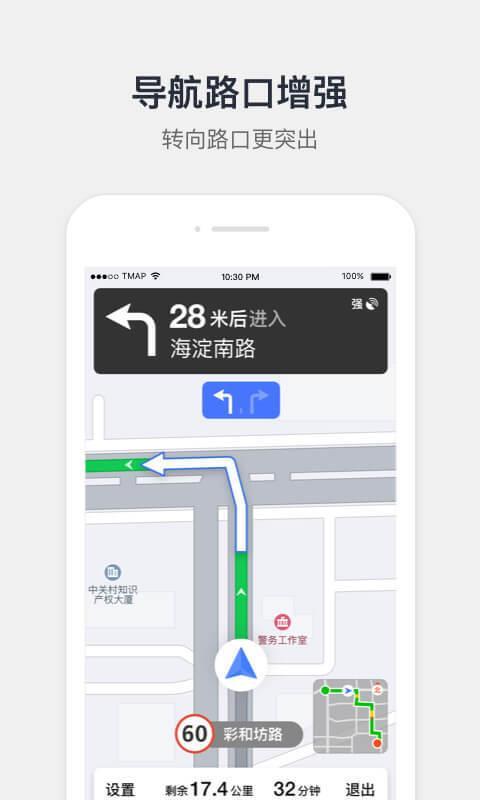腾讯地图(2)