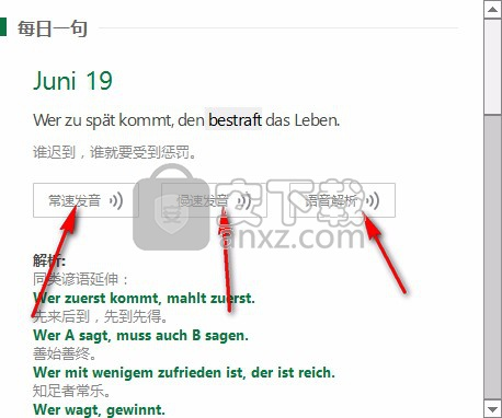 德语助手电脑版