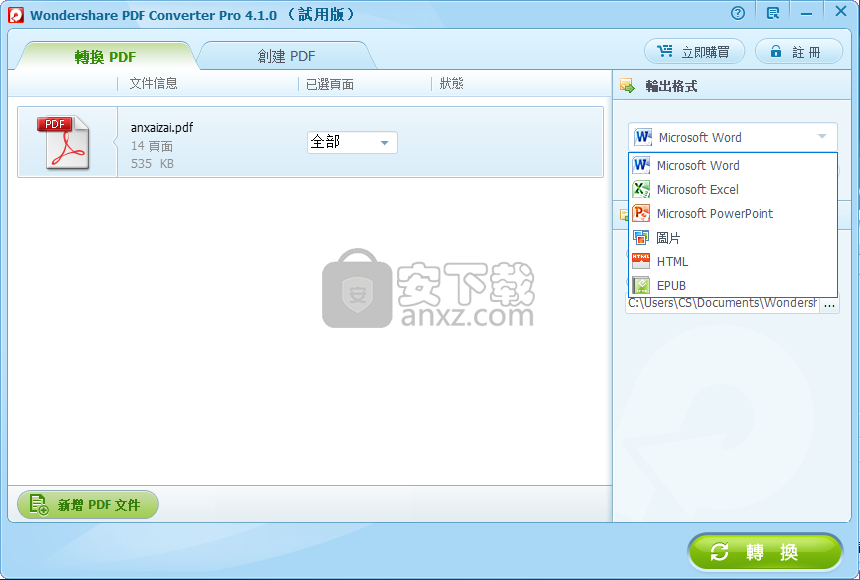 wondershare pdf converter pro 破解 版