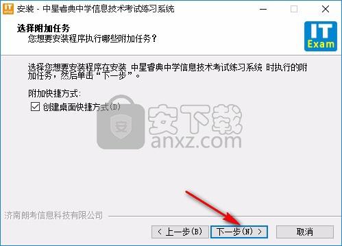 中星睿典山东初中信息技术考试系统