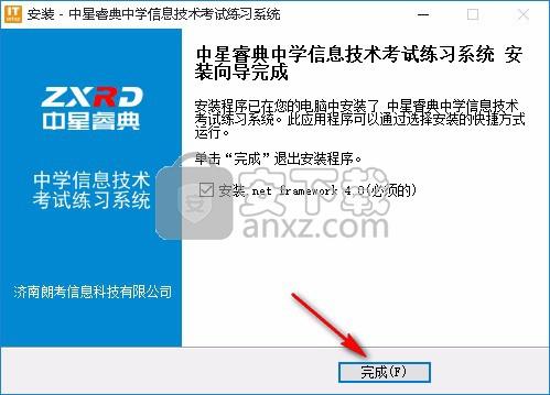 中星睿典山東初中信息技術考試系統