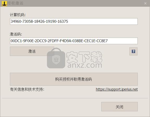 数据备份工具 Iperius Backup