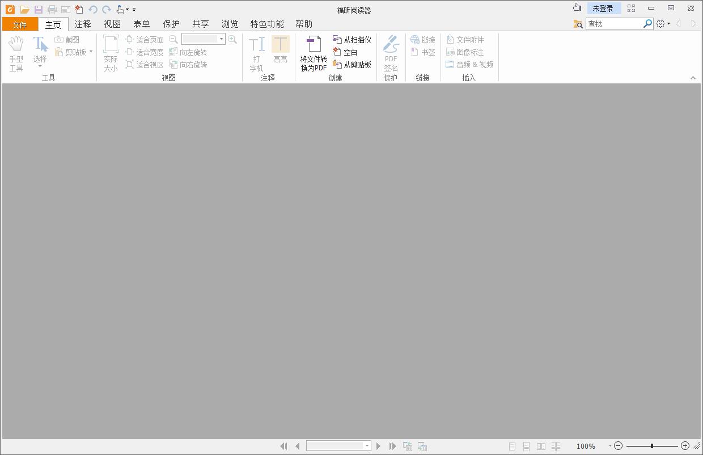foxit reader 繁體 中文 版