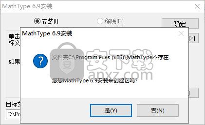 MathType(数学公式编辑器)