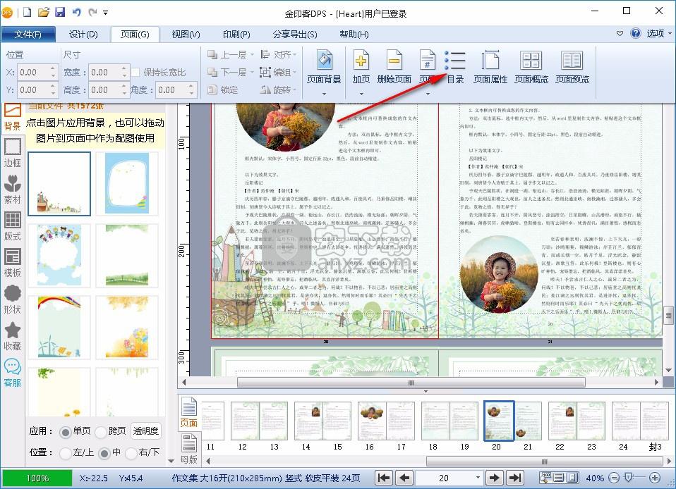 金印客DPS软件