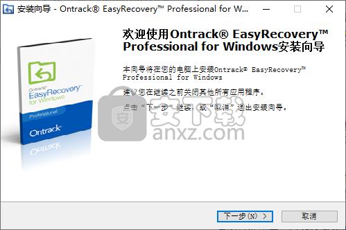 EasyRecovery12(数据恢复软件)