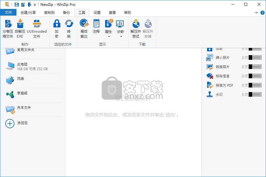 WinZip Pro(文件解压缩工具)
