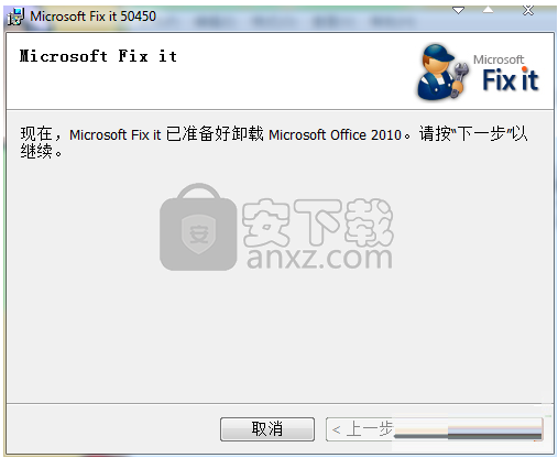office卸载工具(microsoft fix it)