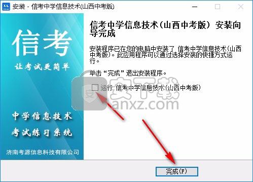 信考中学信息技术考试练习系统山西中考版