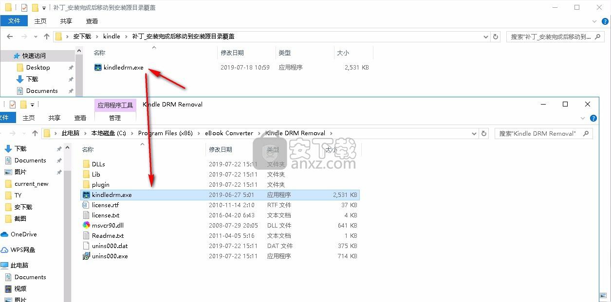 Kindle DRM Removal中文版