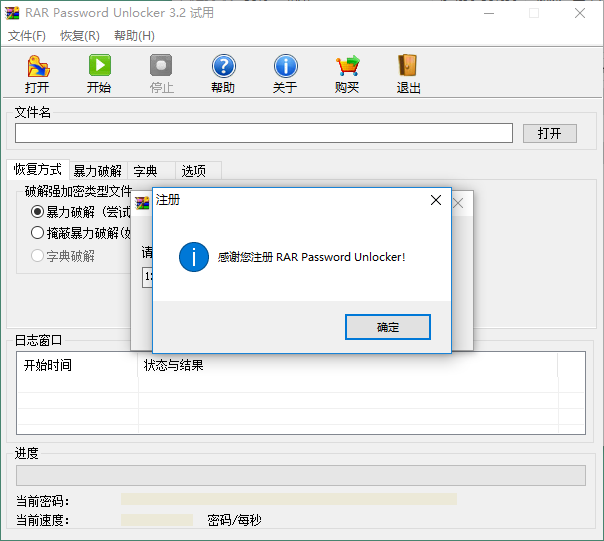 winrar password 破解