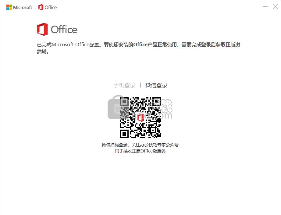 office365破解版