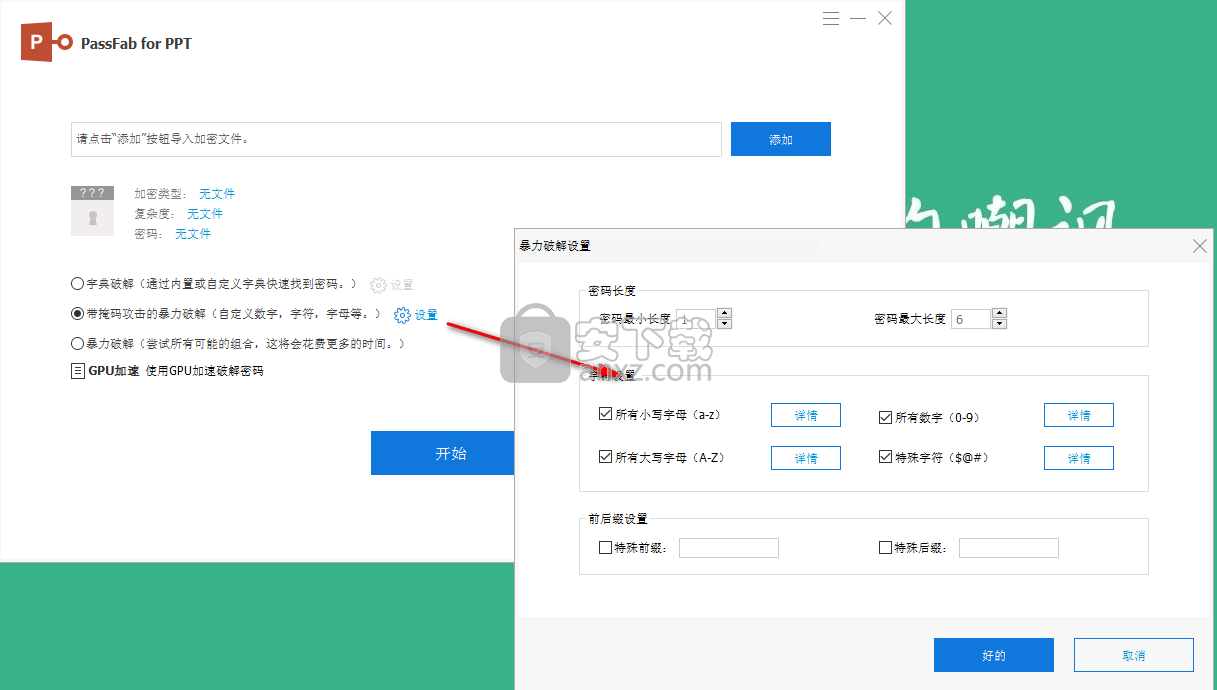 PassFab for PPT(PPT密码恢复软件)