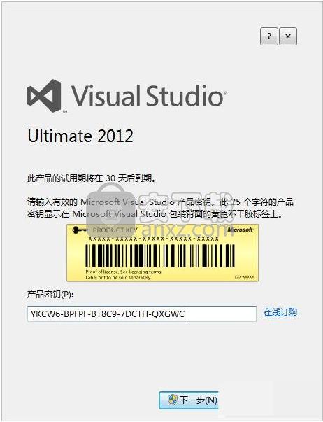 vs2012 破解