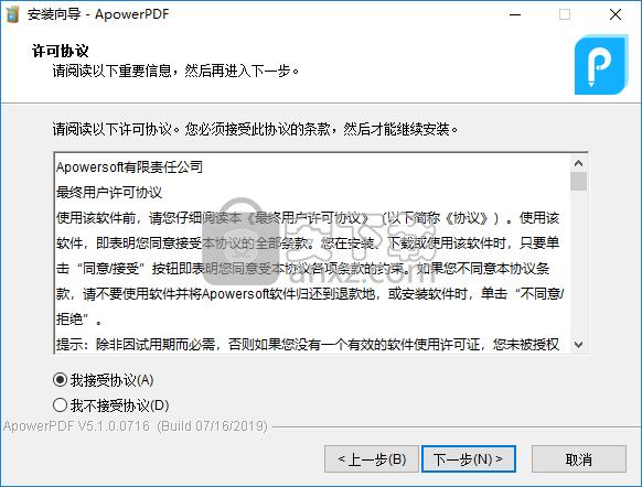 ApowerPDF终身商业授权版(PDF编辑软件)